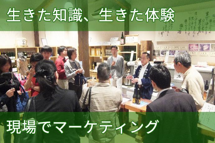 マーケティングLAB分科会